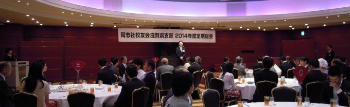 平成26年度 定時総会 開催