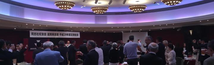 平成29年度 定時総会開催